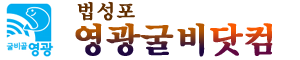 영광굴비닷컴
